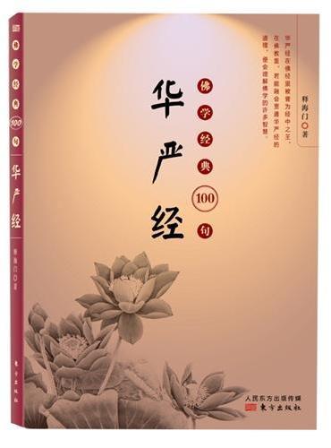 《佛学经典100句:华严经》