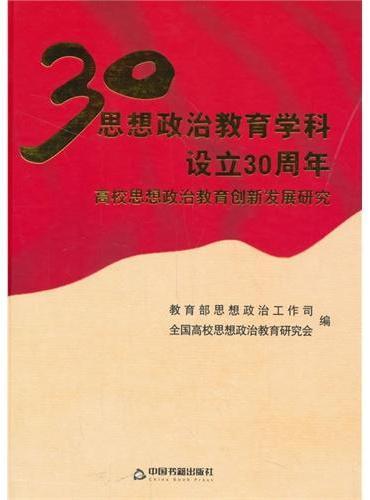 思想政治教育学科设立30周年:高校思想政治教育创新发展研究(高校德育)(精装)