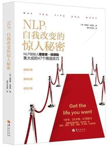NLP:自我改变的惊人秘密(NLP创始人理查德·班德勒集大成的47个精选技巧)