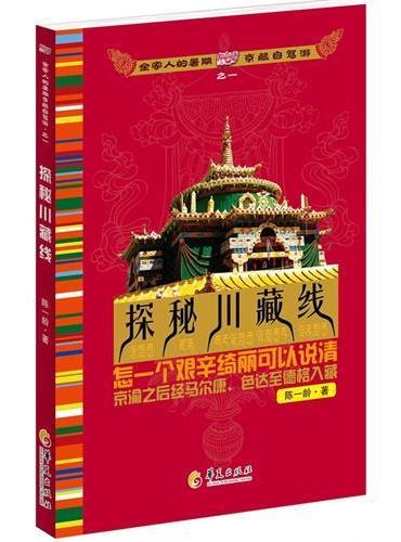 """全家人的暑期京藏自驾游1:探秘川藏线(""""探奇式""""旅行,乐在其中——与爱人、孩子一起放飞心情)"""