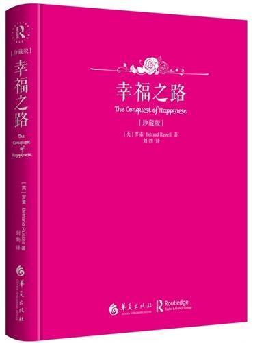 幸福之路:书内配有罗素珍贵照片,国内唯一正版独家授权 (珍藏版)