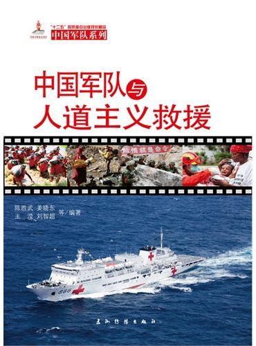 中国军队系列-中国军队与人道主义救援(汉)