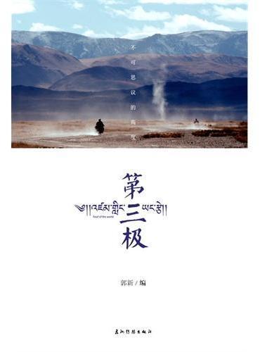 第三极(汉)(附赠DVD)(大型电视纪录片《第三极》同名图文珍藏版)