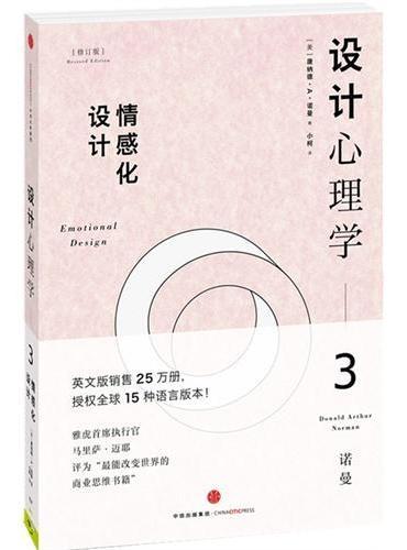 设计心理学3:情感化设计