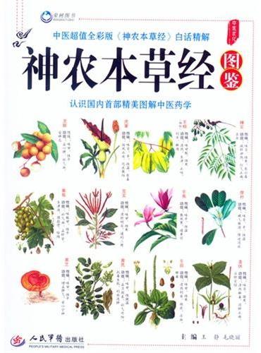 神农本草经图鉴
