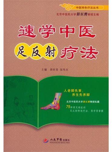 速学中医足反射疗法.中医特色疗法丛书
