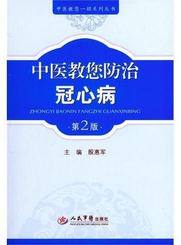 中医教您防治冠心病(第二版).中医教您一招系列丛书