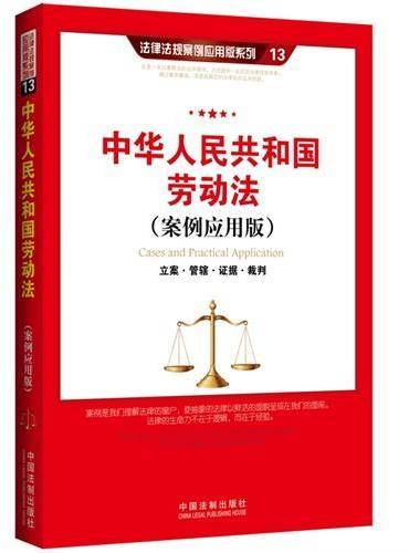 中华人民共和国劳动法(案例应用版):立案 管辖 证据 裁判