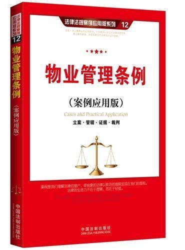 物业管理条例(案例应用版):立案 管辖 证据 裁判