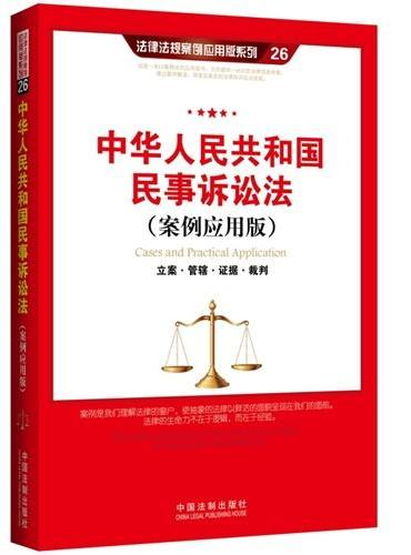 中华人民共和国民事诉讼法(案例应用版):立案 管辖 证据 裁判