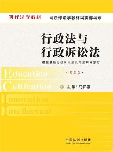 现代法学教材:行政法与行政诉讼法(第五版)(根据最新行政诉讼法修订)