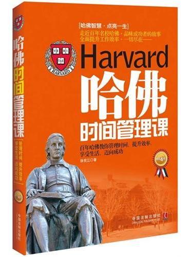 哈佛时间管理课:畅销4版