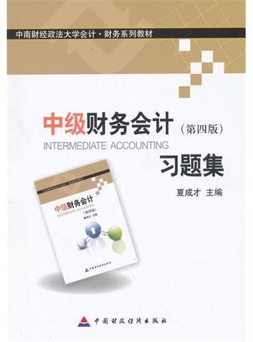 中级财务会计习题集(第四版)