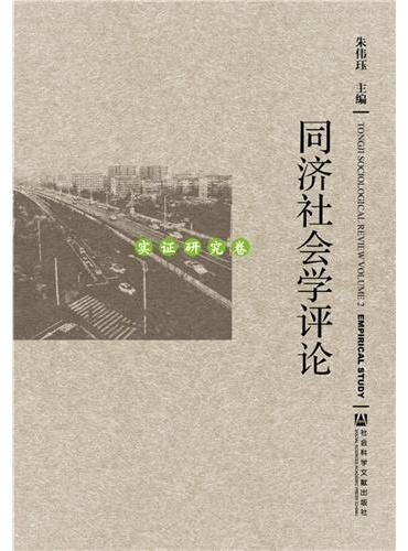 同济社会学评论·实证研究卷