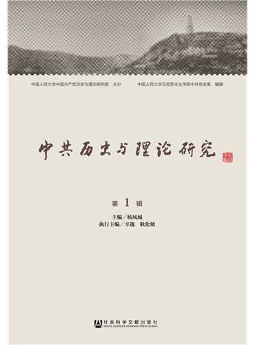 中共历史与理论研究