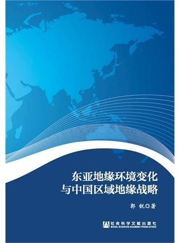 东亚地缘环境变化与中国区域地缘战略