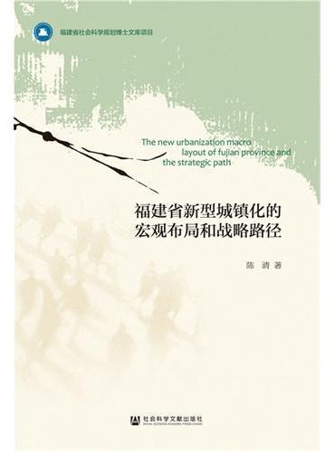 福建省新型城镇化的宏观布局和战略路径