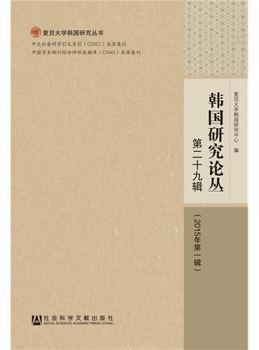 韩国研究论丛 第二十九辑(2015年第一辑)