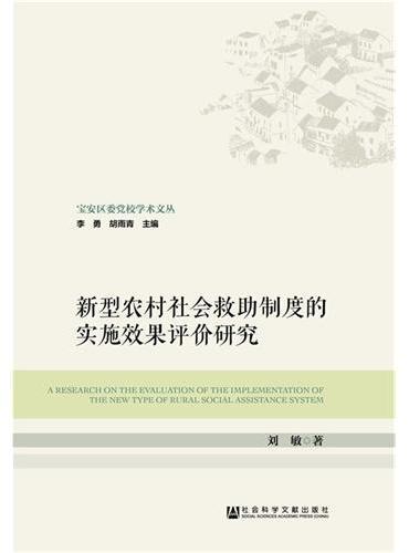 新型农村社会救助制度的实施效果评价研究