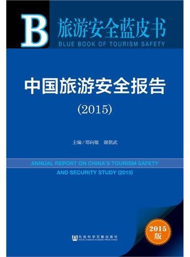 旅游安全蓝皮书:中国旅游安全报告(2015)
