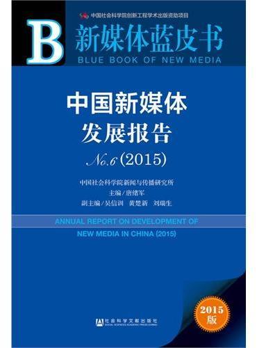 新媒体蓝皮书:中国新媒体发展报告No.6(2015)