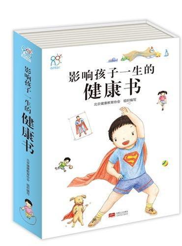 影响孩子一生的健康书(8册)