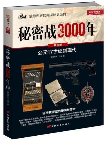 秘密战3000年 第3部(震惊世界的间谍秘史经典,人类3000年来秘密战领域的秘闻与传奇)