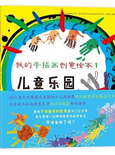 《我的手指画创意绘本》系列(全3册)