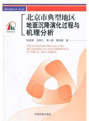 北京市典型地区地面沉降演化过程与机理分析
