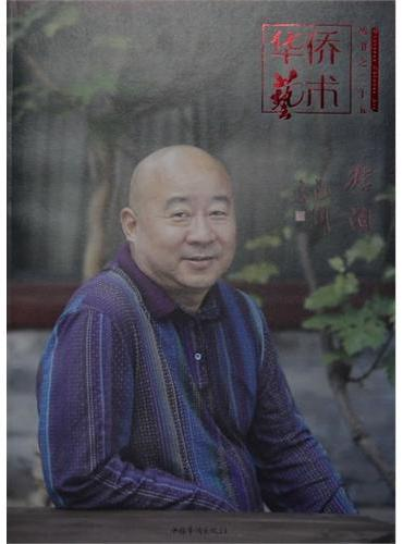 华侨艺术丛书之二十五·澹泊