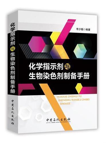 化学指示剂与生物染色剂制备手册