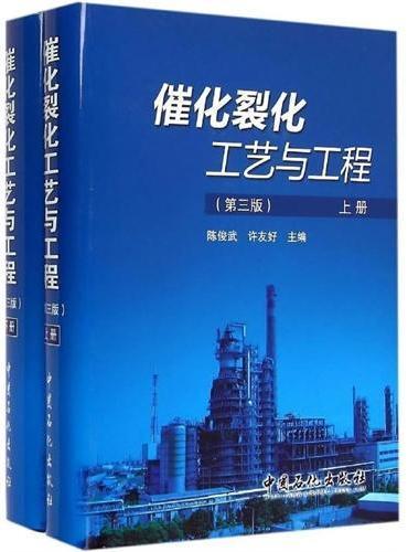 催化裂化工艺与工程(第三版,上、下册)