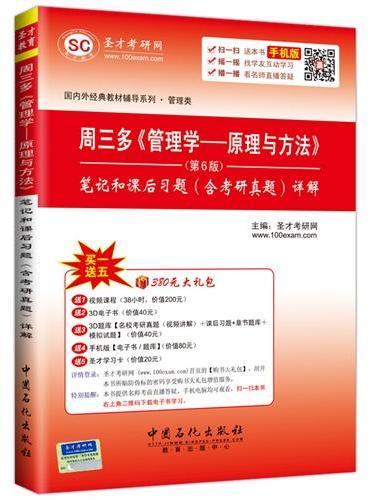 国内外经典教材辅导系列·管理类-周三多《管理学——原理与方法》(第6版)笔记和课后习题(含考研真题)详解