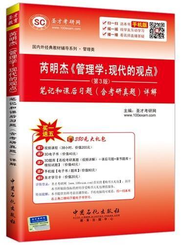 国内外经典教材辅导系列·管理类-芮明杰《管理学:现代的观点》(第3版)笔记和课后习题(含考研真题)详解