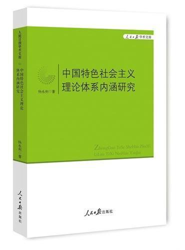 中国特色社会主义理论体系内涵研究