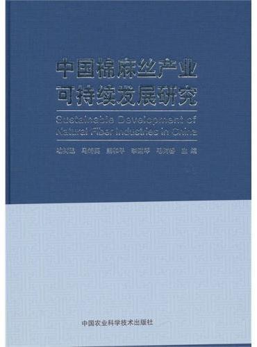 中国棉麻丝产业可持续发展研究