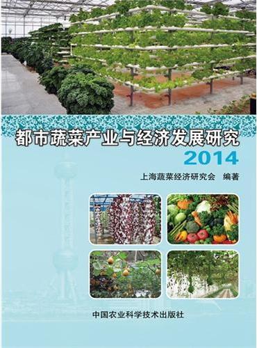都市蔬菜产业与经济发展研究