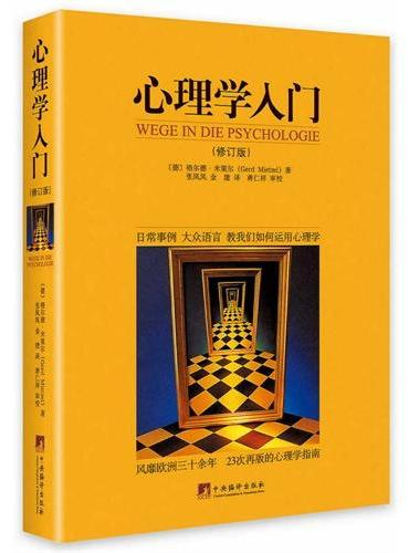 心理学入门 (修订版)