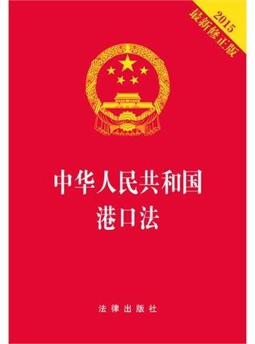 中华人民共和国港口法(2015最新修正版)
