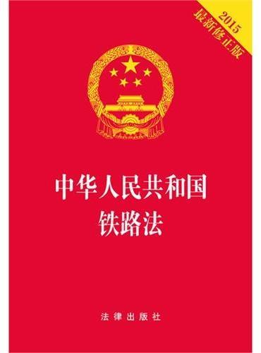 中华人民共和国铁路法(2015最新修正版)(烫金版)