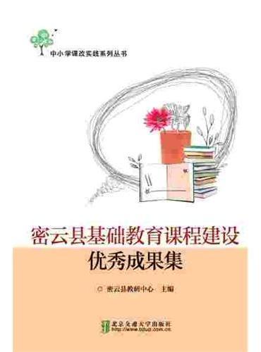 密云县基础教育课程建设优秀成果集