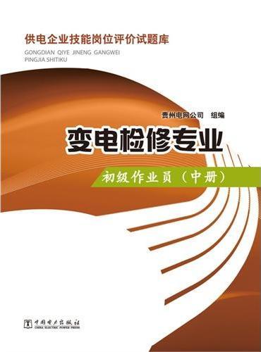 供电企业技能岗位评价试题库 变电检修专业 初级作业员(中册)