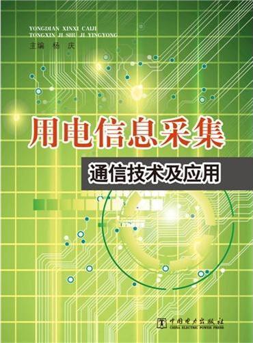 用电信息采集通信技术及应用