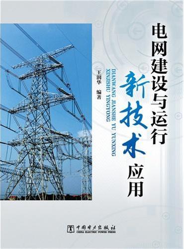 电网建设与运行新技术应用