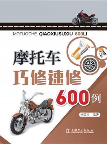 摩托车巧修速修600例