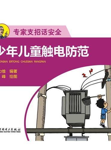 专家支招话安全  少年儿童触电防范