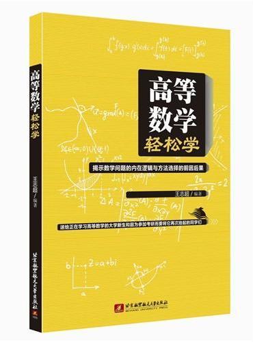 王志超 高等数学轻松学(揭示数学问题的内在逻辑与方法选择的前因后果)(本书适合正在学习高数的大学新生和因为参加考研而要将它再次拾起的考生)