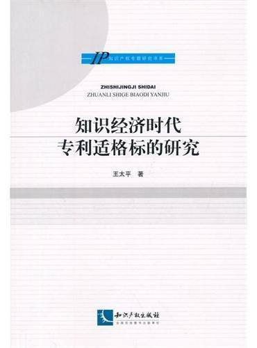 知识经济时代专利适格标的研究