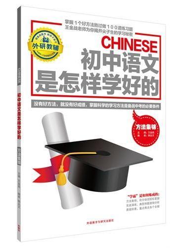 王金战系列图书:初中语文是怎样学好的-方法集锦