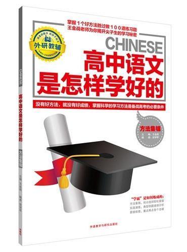 王金战系列图书:高中语文是怎样学好的-方法集锦